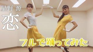 恋ダンス、音楽番組の尺で踊ってみました! MVのダンサーさんに寄せてい...