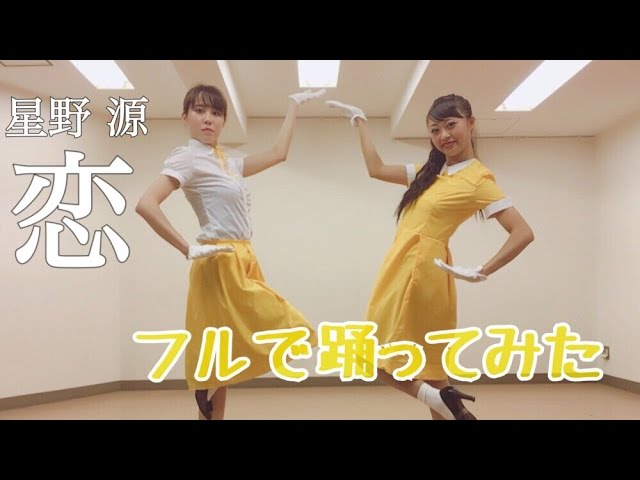 恋 ダンス 動画