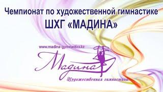 Чемпионат по художественной гимнастике ШХГ \МАДИНА\