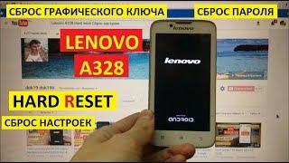 hard reset Lenovo A328 Сброс настроек Lenovo A 328