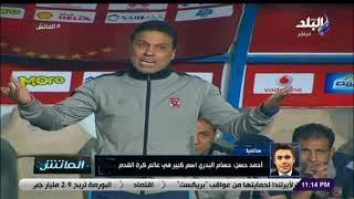الماتش - تعليق أحمد حسن عن رحيل البدري من نادى بيراميدز