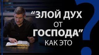 "Как может быть ""злой дух от Господа""? 1 Цар.16:14"