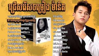 ជ្រើសរើសចម្រៀង ម៉ានិត|Manith Khmer Music Collection Non Stop