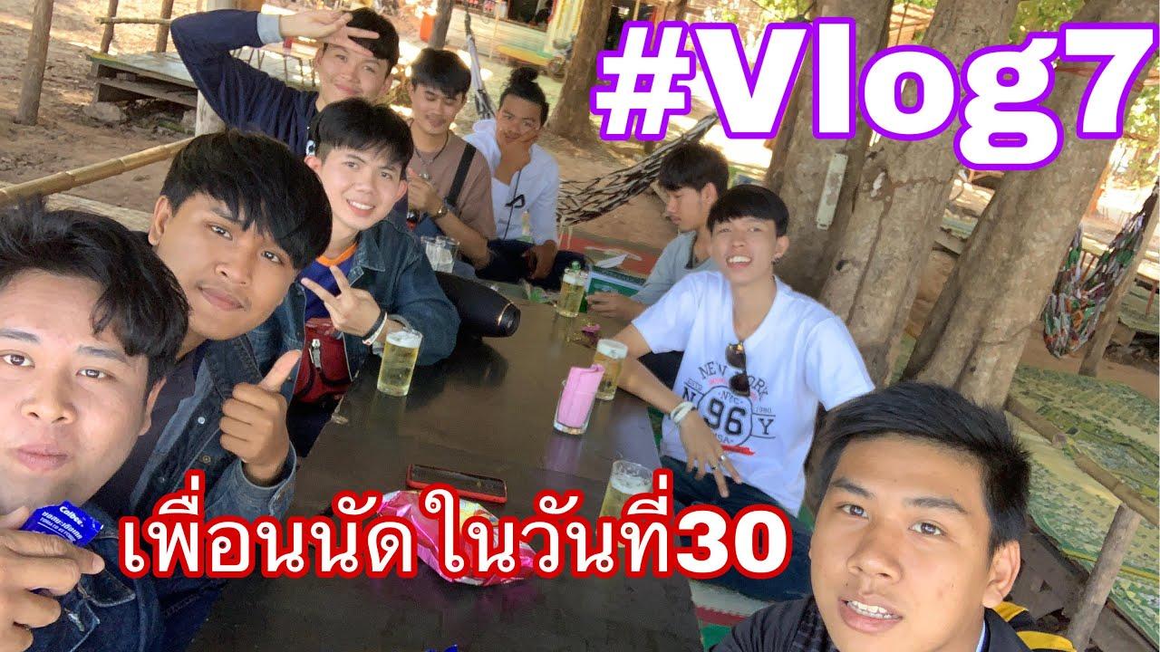 VLOG7 - เที่ยวกับเพื่อนในวันที่30 ที่หาดคําสมบูรณ์