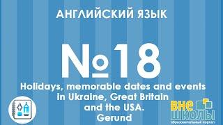 Онлайн-урок ЗНО. Английский язык №18. Holidays/Gerund