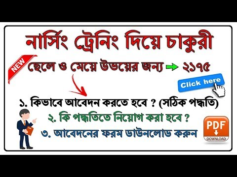 How To Apply For WestBengal Nursing Training & Get Job - Male & Female Both - Explain In Bengali