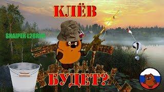 Російська Рибалка 4 шукаємо фарм )))) СХІДНИЙ ЛЕЩЬ