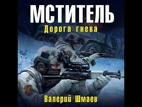 Петр Коршунков – Мститель. Дорога гнева. [Аудиокнига]