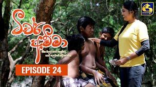 Teacher Amma    Episode 24 ll ටීචර් අම්මා ll 16th JULY 2021 Thumbnail