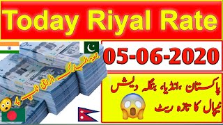 Saudi riyal rate in Pakistan India Bangladesh Nepal, Saudi riyal rate today, 05 June 2020,