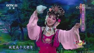 《青春戏苑》 20191105 京韵芬芳| CCTV戏曲