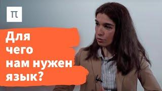 Язык как философская проблема —Диана Гаспарян / ПостНаука