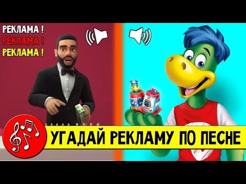 УГАДАЙ РЕКЛАМУ ПО ПЕСНЕ ЗА 10 СЕКУНД !