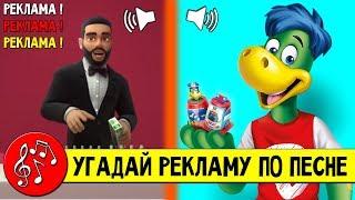 Baixar УГАДАЙ РЕКЛАМУ ПО ПЕСНЕ ЗА 10 СЕКУНД !