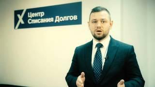 Центр списания долгов: Банкротство физических лиц(http://pokadolgi.ru/ Бесплатные консультации по банкротству физических лиц., 2015-12-10T10:13:23.000Z)