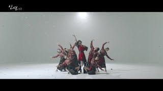 엔(N) - 인연 Performance Video