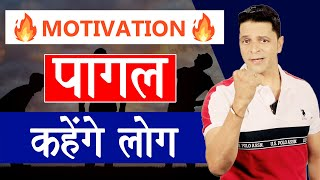 Life Motivation | पागल कहेंगे लोग... | Life Motivational Video By Aryaamoney