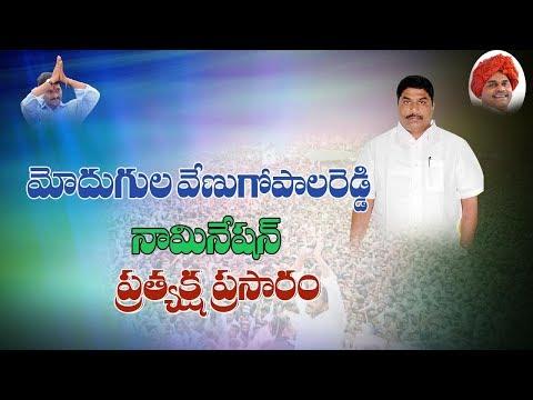 GUNTUR YSRCP MP CANDIDATE MODUGULA VENUGOPALA REDDY NOMINATION LIVE   GTV Telugu News