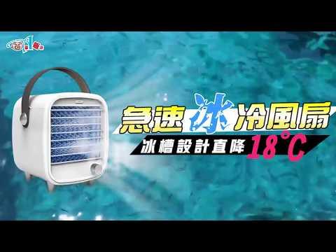 水冷扇 空調風扇 水冷空調扇 KINYO 移動式冷氣機 復古風格 UF-1908 微型冷氣 迷你風扇