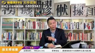 港大變黨大 千人計劃白手套 - 26/10/20 「三不館」長版本