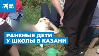 Раненые дети у школы в Казани