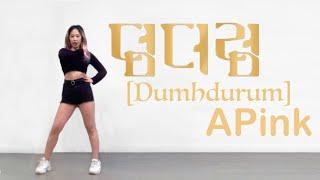 APINK (에이핑크) - DUMHDURUM (덤더럼) Dance cover (커버댄스) | [ EllenN…