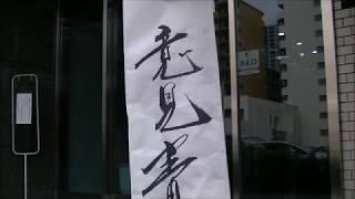 平成29年6月1日 敷島通信 自民党愛知県支部連合会があるビル前で意見書...