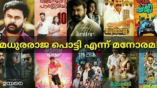 Mammootty Movie Madhuraraja Collection|Hit or Flop| #Madhuraraja #Mammootty
