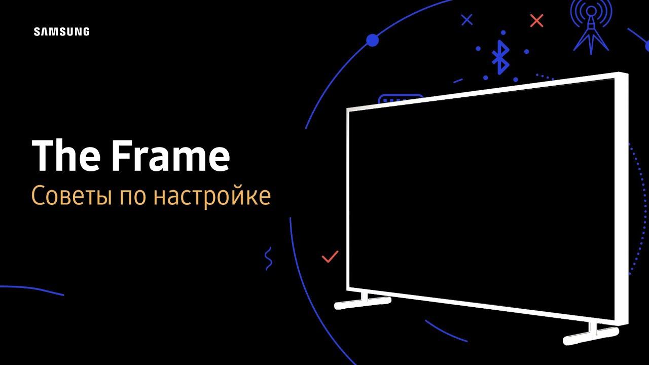 Советы по настройке The Frame