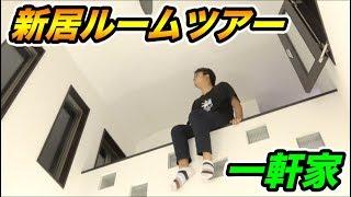 【ガチ】4LDKの大豪邸の一軒家に住みます!!新居をルームツアー!!!!