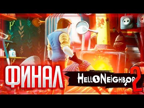 Hello Neighbor 2 [Alpha 1] (Привет Сосед 2) ➤ ПРОХОЖДЕНИЕ #3 ➤ ОТКРЫЛ ДВЕРЬ - ЧТО ТАМ? {ФИНАЛ}
