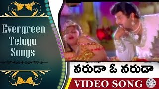 Balakrishna Best Evergreen Songs Naruda O Naruda From Bhairava Dweepam | Vendithera Movie