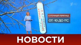 Выпуск новостей в 09:00 от 22.01.2021