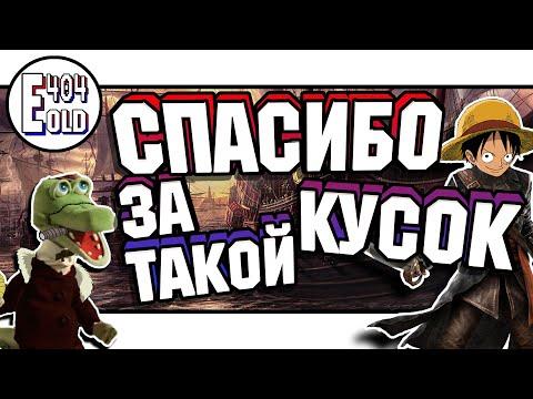 Или как открыть сундук | Обзор на игру One Piece World Seeker | #15
