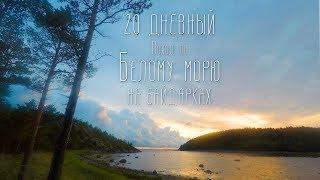 20-дневный поход по островам Белого моря на байдарках