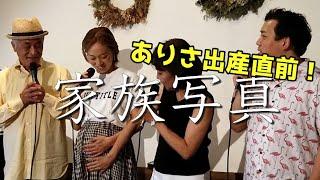 #11 ありさの出産前に久しぶりにKANAFUに集まり歌った「家族写真」【今ドキュ♪サーカス】