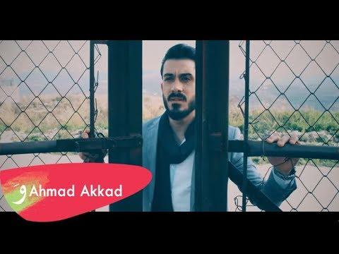 Ahmad Akkad - Al Chawk Byektol [Official Music Video] / أحمد العقاد - الشوق بيقتل