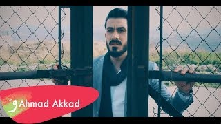 Ahmad Akkad - Al Chawk Byektol [Official Music Video] / أحمد العقاد - الشوق بيقتل