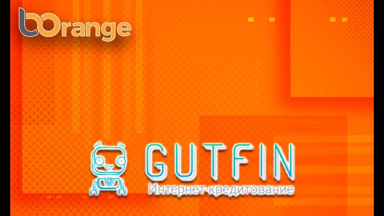 Gutfin займ отписаться