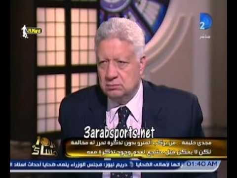 مداخلة شاهد عيان من أحداث ملعب الدفاع الجوي ويحرج مرتضى منصور على الهواء