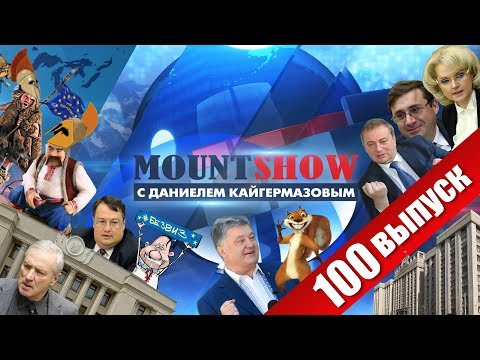 Древнегреческая Украина и набезвизенный Порошенко. MOUNT SHOW #100
