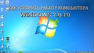 Как ускорить работу компьютера windows 7,8,10.Программа отключение ненужных служб windows 7,8,10