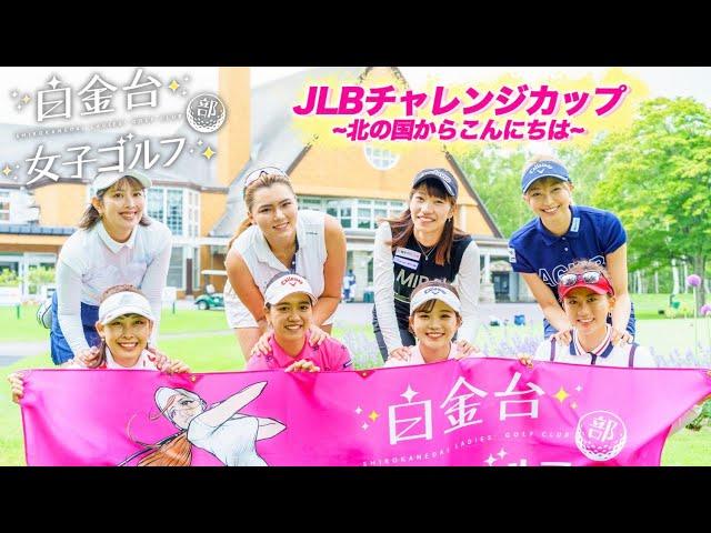 【白女新番組】JLBチャレンジカップ!賞金50万円をかけた戦いの試合直前までを大公開!