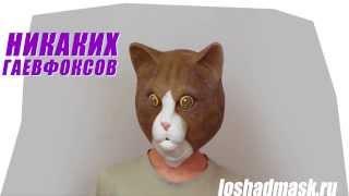 Купить маску кошки(, 2014-02-14T10:02:36.000Z)