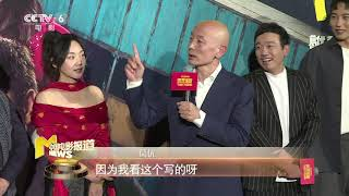 《两只老虎》北京首映 葛优谦虚让贤乔杉倍感压力【中国电影报道 | 20191129】