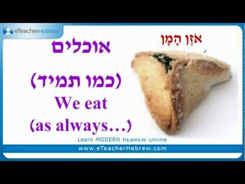 How to celebrate Purim?
