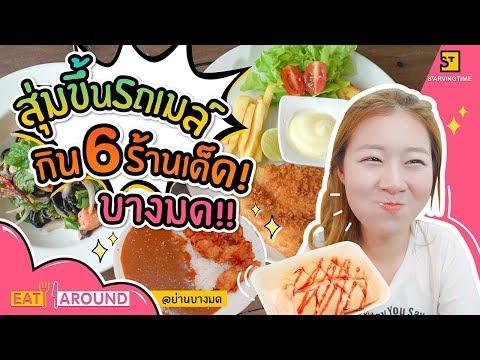 พลอยพากิน!!! 6 ร้านเด็ด ย่านบางมด | EatAround EP.121