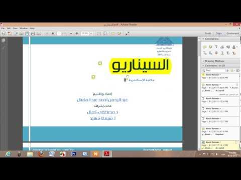 الشرح التفصيلي لبرنامج Adobe Reader XI