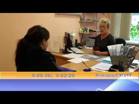 Центр занятости предлагает вакансии