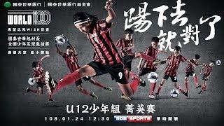 U12少年組 ::菁英賽:: 2019第9屆旭村盃全國少年足球邀請賽 網路直播